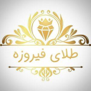 کانال تلگرام Goldfiroozeh