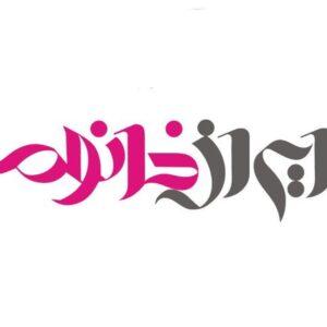 IranKhanoum