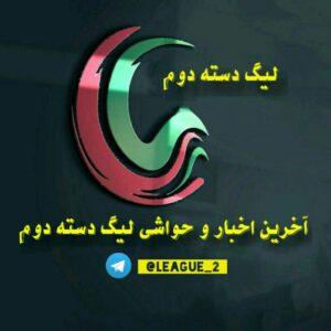 کانال اخبار لیگ دسته دوم