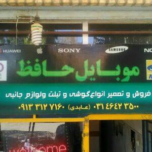 کانال تلگرامی موبایل حافظ.