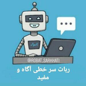 کانال ربات سر خطی زن کارگزاری آگاه/ربات سر خطی زن کار گزاری مفید/بورس/ربات بورس/کار گزاری مفید/کارگزاری اکسیر