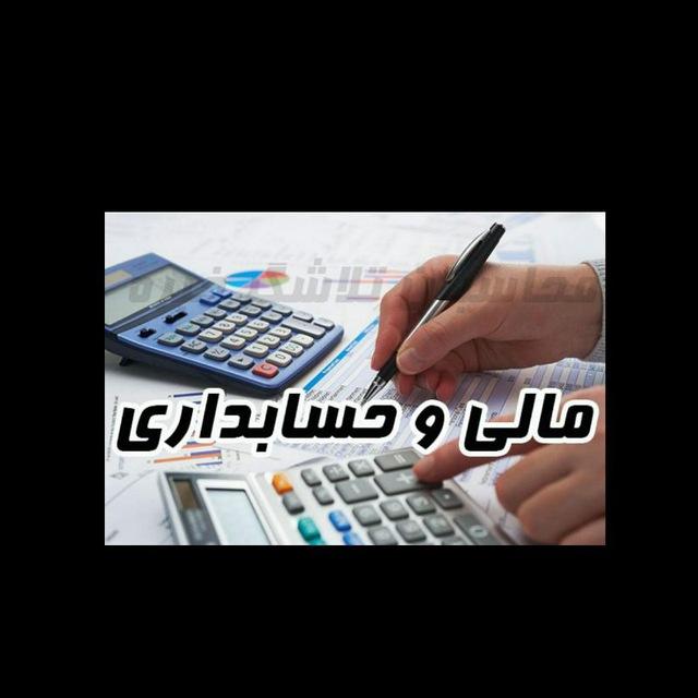 کانال تست مالی و مالیاتی
