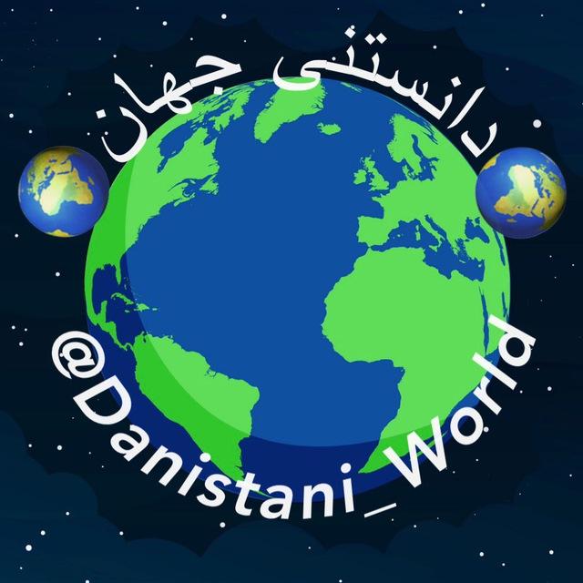 کانال دانستنی جهان