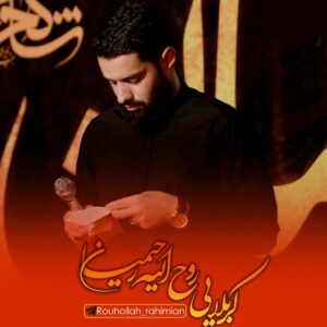 کانال رسمی کربلایی روح الله رحیمیان