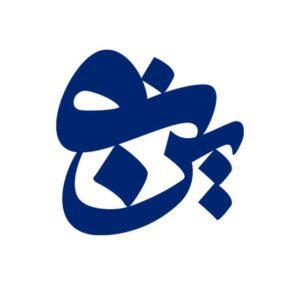 کانال مرکز تخصصی طراحی و برش لیزر نوین