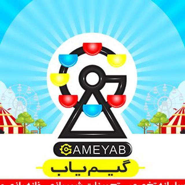 کانال بازی گیم یاب gameyab