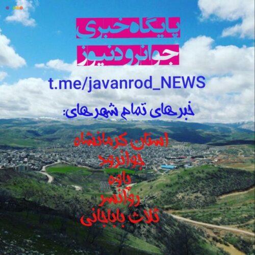 کانال پایگاه خبری جوانرود نیوز