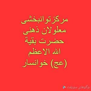 کانال مجتمع خیریه توانبخشی حضرت بقیهالله الاعظم(عج) خوانسار