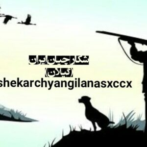 کانال شکارچیان ایران(گیلان)