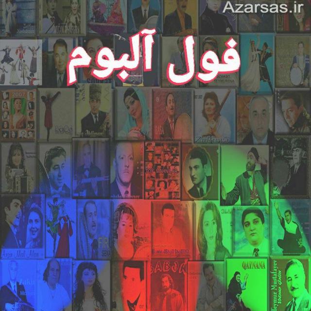 کانال فول آلبوم موسیقی تورک ،آذربایجان 📀 #آذرسس