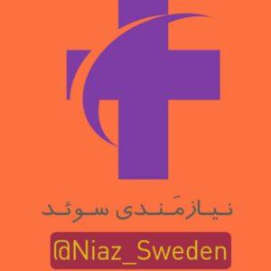 کانال 🇸🇪 نیازمندی سوئد 🇸🇪