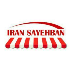 کانال ایران سایبان
