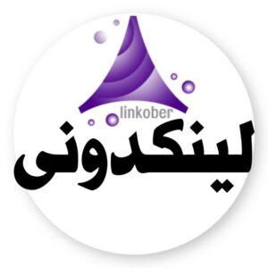 کانال لینکدونی/تهران-مشهد-شیراز-اصفهان-تبریز-شمال و …