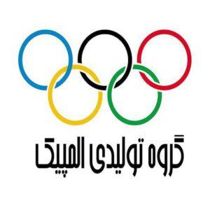 کانال گروه تولیدی المپیک