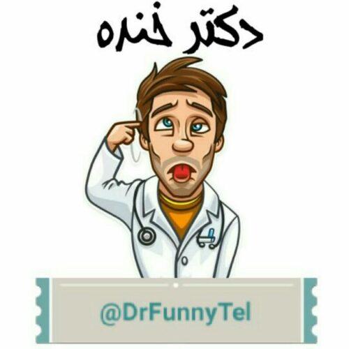 کانال دکتر خنده