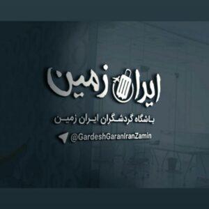 کانال باشگاه گردشگران ایران زمین