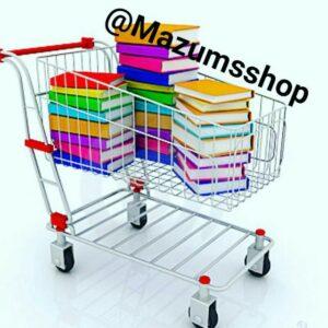کانال فروشگاه علوم پزشکی مازندران( مازومز_شاپ)