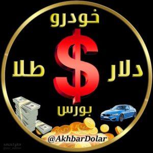 کانال قیمت دلار خودرو طلا