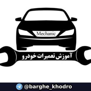 کانال آموزش تعمیرات خودرو