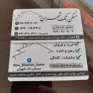 کانال مسکن تک شهران