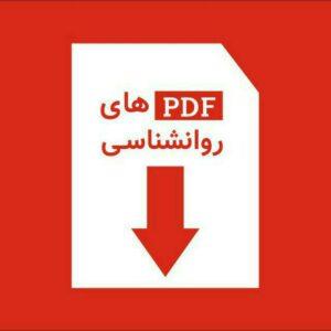 گروه PDF های روانشناسی