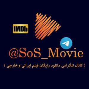 کانال SoS🎯Movie
