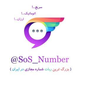 کانال فروشگاه شماره مجازی | SoS number