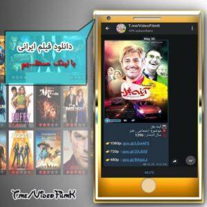 کانال 🎀 دانلود فیلم ایرانی و خارجی