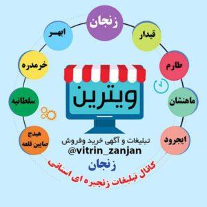 کانال ویترین/ تبلیغات زنجان