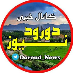 کانال خبری دورود نیوز