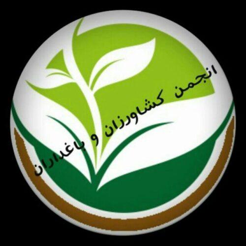 کانال انجمن کشاورزان و باغداران