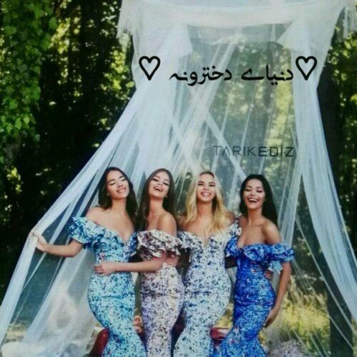 کانال دخترونه تلگرام