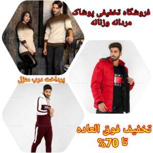 کانال لباس ست مردانه و زنانه_کاپشن