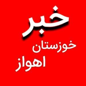 کانال خبری خوزستان اهواز