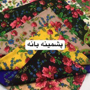 کانال پوشاک و پشمینه(بانه)