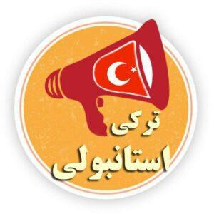 کانال ترکی استانبولی به زبان ساده