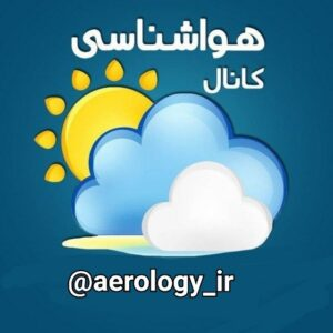 کانال اخبار هواشناسی کشور 🔖