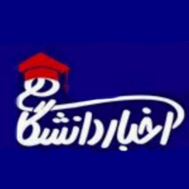 کانال اخبار دانشگاهی
