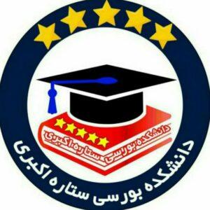 کانال دانشکده بورسی ستاره اکبری