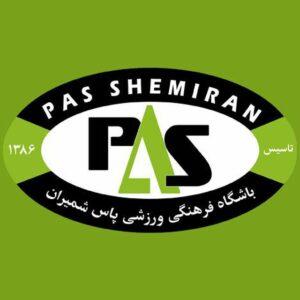 کانال باشگاه پاس شمیران