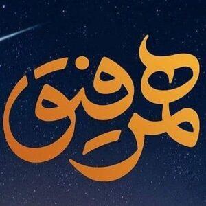 کانال رسمی برنامه همرفیق