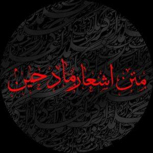 کانال متن اشعار مادحین