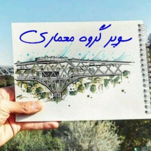 کانال سوپر گروه معماری ایران