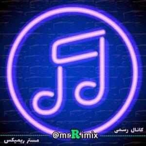 کانال مستر ریمیکس 🎵 آهنگ جدید