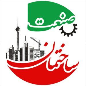 کانال گروه صنعت ساختمان ایران 🇮🇷