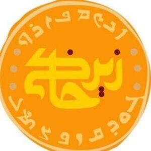 کانال رسمی سریال زیرخاکی۲
