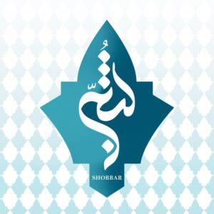 کانال shobbar / کتیبه ، پرچم/ موسسه شبر