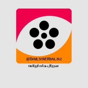 کانال سریالهای ایرانی