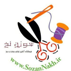 کانال SozanNakh| خرازی سوزن نخ