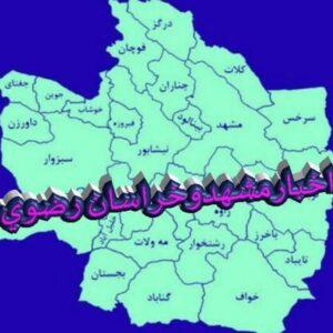 کانال خبرفوری مشهد